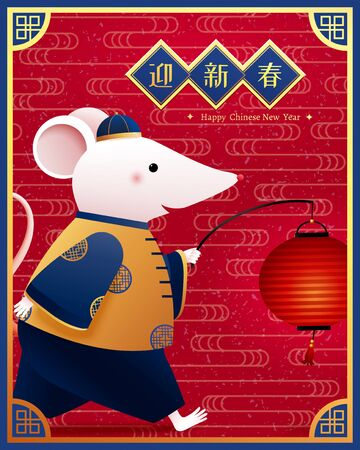Lovely white mouse holding red lantern illustration, Chinese text translation: Welcome lunar year