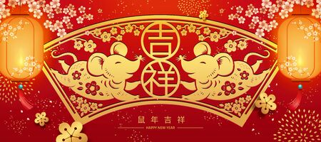 Year of the rat paper art design with hanging lanterns and cherry blossoms, Chinese text translation: Auspicious