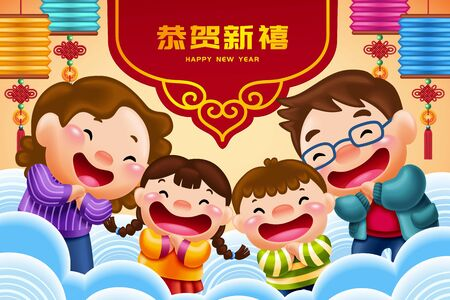 People doing fist and palm salute during spring festival on hanging lanterns background, Chinese text translation: Happy new year