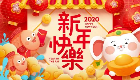 Fat god of wealth white mouse holding gold ingot with swimming fish on red lantern background, text translation: Chinese new year in Chinese Ilustrace