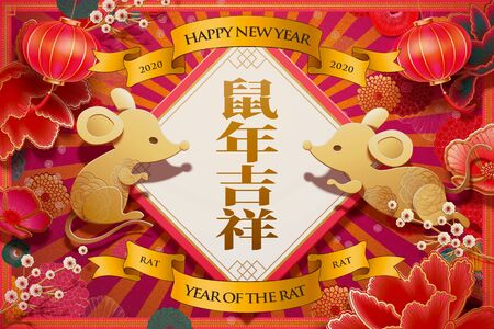 Golden color mice with doufang on stripe background, Chinese text translation: Auspicious rat year