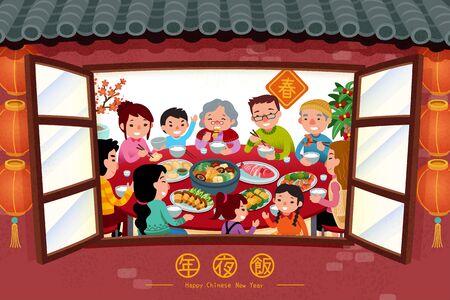 La familia disfruta de la escena de la cena de reunión que mira a través de la ventana en estilo plano, traducción de texto chino: primavera, cena de reunión Ilustración de vector
