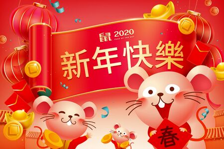 Lovely mouse holding gold ingot and doufang, Chinese text translation: Happy new year, rat and spring
