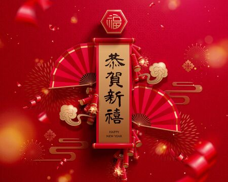 Classic new year design with paper fan and firecrackers on glittering red background, Chinese calligraphy translation: Happy lunar year Vector Illustration