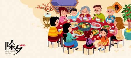 Family enjoy their reunion dinner for new year's eve in flat style, Chinese text translation: New year dishes
