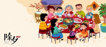 La familia disfruta de su cena de reunión para la víspera de año nuevo en estilo plano, traducción de texto chino: platos de año nuevo