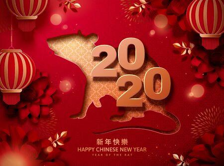 Año del diseño de la rata con flores de papel y linternas sobre fondo rojo, traducción de la caligrafía china: Feliz año lunar