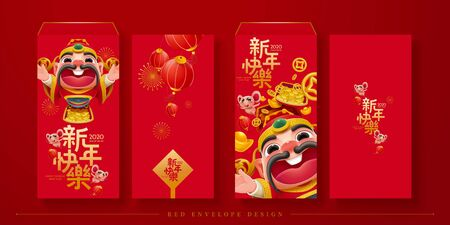 Cute Caishen red packet design set, Chinese text translation: Happy New Year