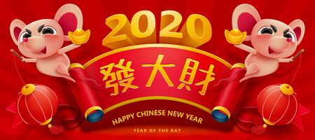 Lovely mice holding gold ingot and lanterns banner, Make a fortune written in Chinese text Çizim