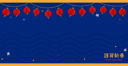 Hanging lanterns blue background with copyspace, Chinese text translation: Happy new year