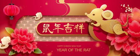 Golden color mouse with peony flowers and lanterns, Auspicious rat year written in Chinese text