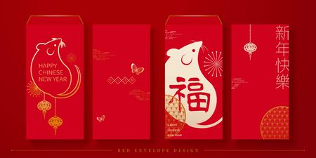 Cute chubby mouse red packet design set, Chinese text translation: Fortune, happy new year Çizim