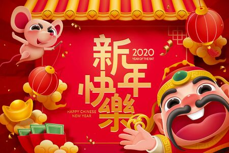 Happy god of wealth with cute mouse, Chinese text translation: Happy lunar year