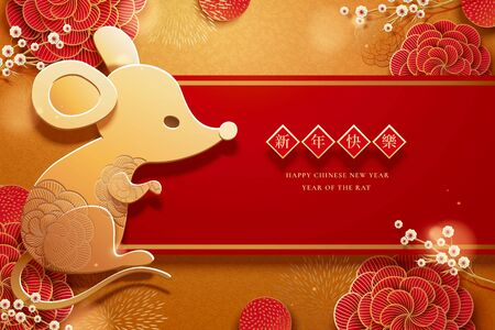 Golden color mouse with paper peony flowers, Happy new year written in Chinese text Çizim
