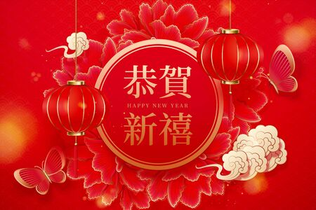 Best wishes for the year to come written in Chinese text, lunar year peony flower and lanterns decoration Çizim