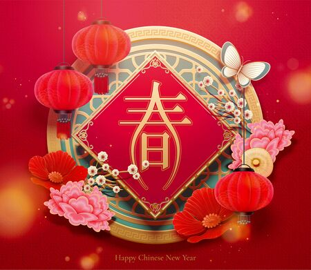 Elegant floral new year design with hanging lanterns and glittering effect, Spring written in Chinese text