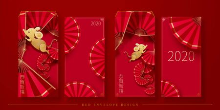Mice with paper fan red packet design set, Chinese text translation: Best wishes for the year to come