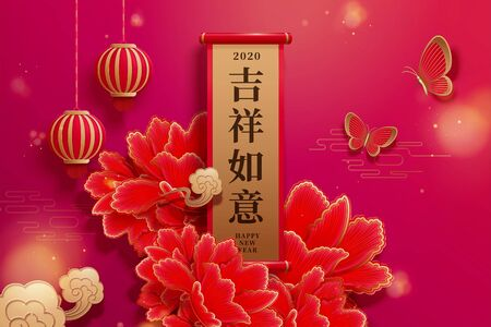 Auspicious new year written in Chinese text with paper peony flowers decorations on fuchsia background
