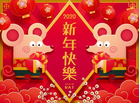 Paper art cute mice holding red packets with lanterns background, Happy new year written in Chinese text Çizim
