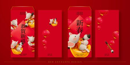 Cute mouse writing calligraphy and laying on gold ingot red packet design set, Chinese text translation: Best wishes for the year to come, lunar year