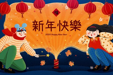 Cute hand drawn kids playing with firecrackers, Chinese text translation: Happy lunar year and fortune Stock Illustratie
