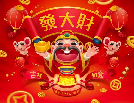 Lively god of wealth holding gold ingot on red background, Chinese text translation: make a fortune, auspicious