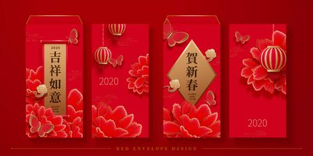 Paper art peony flower red packet design set, Chinese text translation: We wish you good fortune and may all your wishes come true 向量圖像