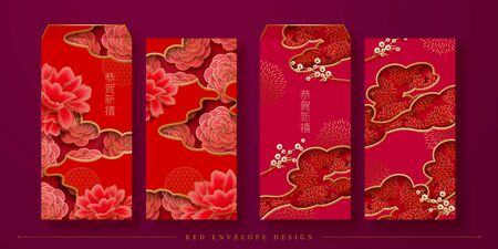 Paper art peony flower red packet design set, Chinese text translation: Best wishes for the year to come