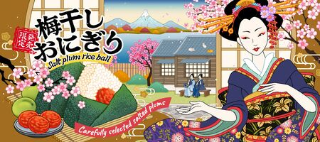 Salted plum rice ball ads with beautiful geisha and cherry blossom in ukiyo-e style, Onigiri and limited sale written in Japanese text Illustration