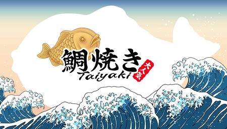 Taiyaki snacks ads with ukiyo-e style splashing ocean tide background,  fish-shaped cake and very popular written in Japanese texts in the middle