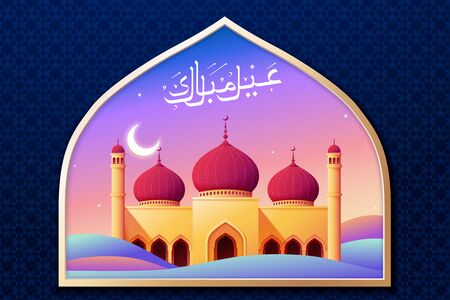 Beautiful raspberry red dome mosque looking through from islamic arch window on arabesque background, Eid Mubarak calligraphy means happy holiday 向量圖像