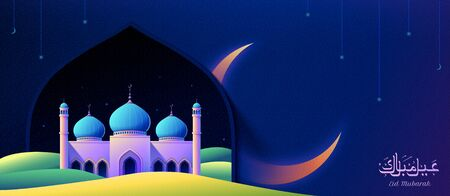 Beautiful mosque in desert night with giant crescent banner, Eid Mubarak calligraphy means happy holiday 版權商用圖片 - 145902835