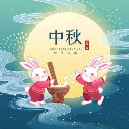 Jade rabbits pounding mochi with beautiful full moon, Mid-autumn Festival and date written in Chinese words