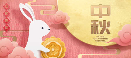 Cute rabbit holding mooncake and looking at the full moon in papercut style on pink wave pattern banner, Chinese words translation: Mid-Autumn Festival
