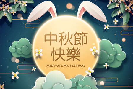 Lovely full moon with rabbit ears on dark turquoise background in papercut style, Mid-Autumn Festival written in Chinese words