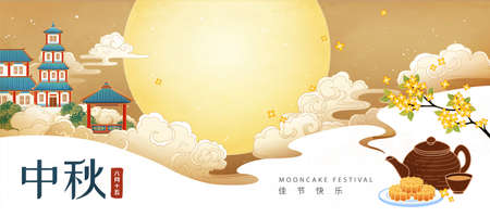 Mid Autumn Festival banner full moon scenery showing up from hot tea steam, Chinese translation: Happy festival and holiday's name
