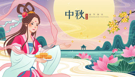 Mid Autumn Festival banner with beautiful Chang e holding mooncakes near the lotus pond, Chinese translation: holiday name and happy festival