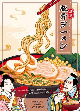 Japanese ramen ad in ukiyo-e style, with kabuki man and geisha enjoying noodles together, TRANSLATION: Pork bone-based ramen