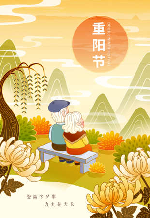 Double ninth festival greeting poster, Translation: Double ninth festival, Climb high at the festival and wish old adults a long life