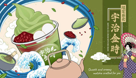Japanese matcha ice cream ad in ukiyo-e style, decorated with sea waves and tea pod, TRANSLATION: Matcha with sweet red bean Stock Illustratie