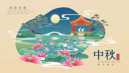 Beautiful lotus pond moonlight scenery, Mid Autumn Festival, August 15, blessing words written in Chinese