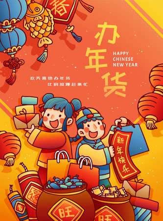 Cute children holding shopping bags and gift boxes, Translation: Go Chinese new year shopping, experience the hustle and bustle of the market