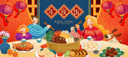 Chinese New Year Family reunion dinner illustration with delicious dishes and the background with lanterns in cute design, translation: Reunion Dinner, Happy New Year