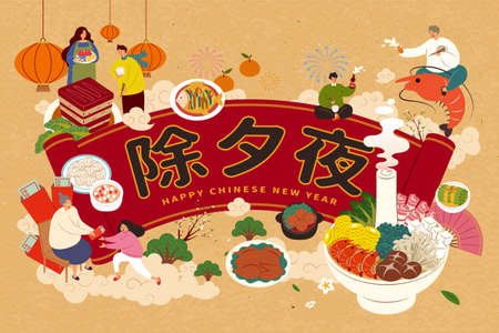 People celebrating lunar year by preparing reunion dinner, eating and drinking, giving grandchildren lucky money and wish them luck. Chinese character is written about the lunar new year's eve
