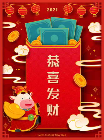 2021 Year of the ox greeting poster designed with a big red envelope filled with money, and the wealth of God next to it holding a big ingot, Chinese text: Wish you a prosperous year