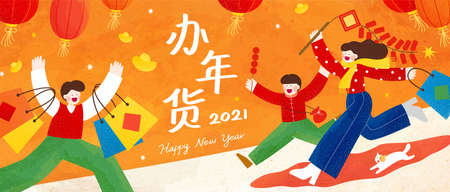 Children do the lunar new year shopping and running happily, Spring Festival holiday purchases written in Chinese words Stock Illustratie