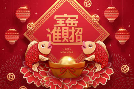 Lunar year paper art design with cute fish holding 3d illustration giant gold ingot, doufang and peony flower background, Chinese translation: Ushering in wealth and prosperity