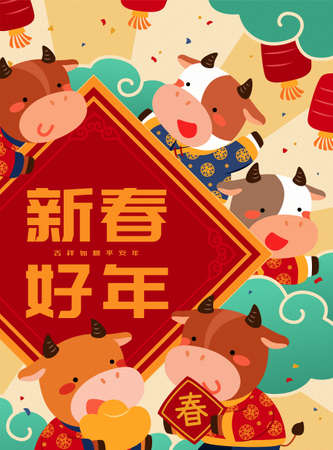Cow family in traditional costume celebrating lunar year together, holiday flat design poster, Chinese translation: Happy lunar year and spring on doufang