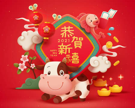 Cute dairy cattle doing stretches over decorated doufang background, Chinese translation: Best wishes for the year to come