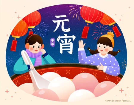 2021 CNY Lantern festival illustration with cute Asian teenagers enjoying glutinous rice balls. Translation: Happy Yuanxiao festival 向量圖像